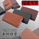 CITY BOSS 真皮 頂級植鞣牛皮 橫式腰掛手機皮套 Apple iPhone XR XS Max X 台灣製造 BW89