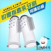 嬰兒牙刷按摩牙刷-指套型乳牙刷矽膠材質安全無毒-321寶貝屋