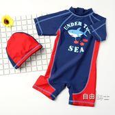 兒童泳裝男童連身中大童速干卡通游泳裝嬰兒寶寶泳帽泳褲套裝(七夕禮物)