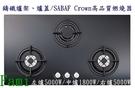 Electrolux 伊萊克斯 EGT9637CKN 三口瓦斯爐