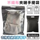 手提 拉鍊袋 (特大 40x45cm) 不織布封口袋 夾鏈袋 拉鏈袋 衣物收納袋 服飾包裝 服飾袋【塔克】