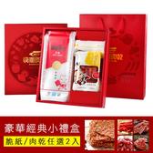 【快車肉乾】豪華經典小禮盒 香脆肉紙+肉乾任選