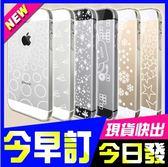 [24hr 火速出貨] 蘋果 iphone6 4.7/5.5/i5 se/5 來電閃光 發光外殼 手機殼 手機套 外殼 發光殼
