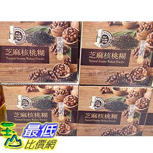 [COSCO代購] 名廚美饌芝麻核桃糊 SESAME WALNUT POWDER 30GX50PK/CS _C102715