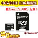 【3期零利率】全新 創見 64G MicroSDXC Class10 UHS-I 300X C10 手機 記憶卡