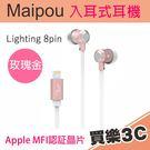Maipou 天籟之聲數位音源 Lightning 8 pin入耳式耳機 玫瑰金,原音重現 24bit 數位化音源體驗