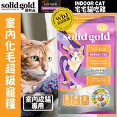 【zoo寵物商城】速利高 》宅宅貓吃雞室內化毛超級寵糧-1LB(450g)