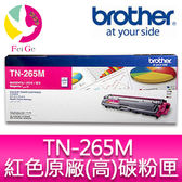 Brother TN-265M 原廠紅色高容量碳粉匣 適用機種:HL-3170CDW、MFC-9330CDW