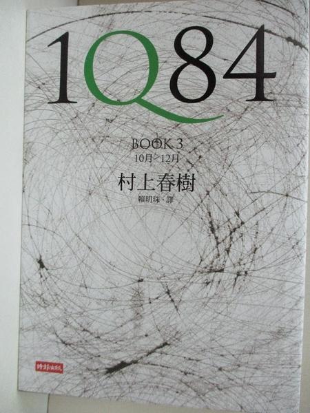 【書寶二手書T1/翻譯小說_B52】1Q84 Book3_賴明珠, 村上春樹