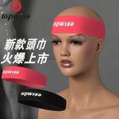 Topwise 時尚造型 男女彈性透氣吸濕排汗休閒健身跑步運動頭巾髮帶
