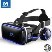 摩士奇6代vr眼鏡4D頭戴式一體機手機專用ar眼睛3D虛擬現實游戲rv ~黑色地帶