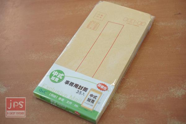 50入中式標準信封