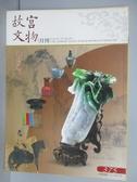 【書寶二手書T1/雜誌期刊_PEN】故宮文物月刊_375期_神品至寶展