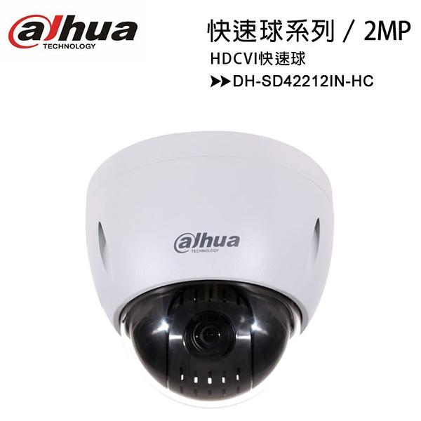 大華 Dahua DH-SD42212IN-HCC 2MP HDCVI紅外線快速球攝影機