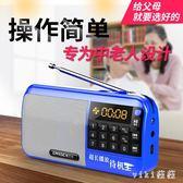 收音機 插卡小音箱隨身聽mp3可充電兒童音樂外放聽歌聽戲評書 nm17498【VIKI菈菈】