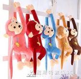 趴猴長臂猴子長尾猴小公仔猴毛絨玩具婚慶拋灑創意玩具玩偶吊猴 酷斯特數位3c