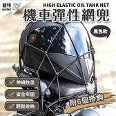 普特車旅精品【JF0100】摩托車油箱網兜 機車裝飾網罩 行李收納網兜 綁帶