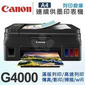 Canon G4000原廠大供墨傳真複合機 /適用 GI-790BK/GI-790C/GI-790M/GI-790Y