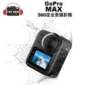 [贈64G]GoPro 360度全景攝影機 MAX 360 全景 攝影機 防水 防手震 高畫質 語音控制 WIFI 公司貨