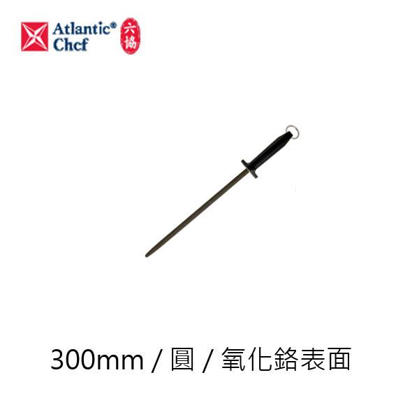 【Atlantic Chef 六協】德國進口磨刀棒