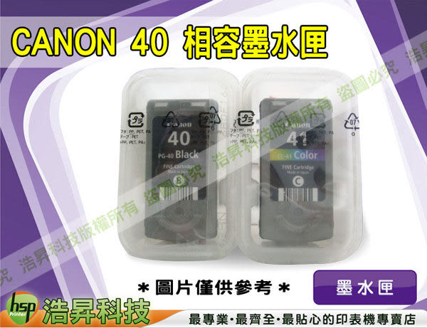 CANON PG-40 相容墨水匣 IP1880 / IP1980 / MP145 / MP180 / MP198 / MX308