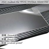 【Ezstick】ASUS TP470 TP470EZ TOUCH PAD 觸控板 保護貼