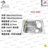 HELION-赫里翁 歐化不鏽鋼水槽 HLO-A062 不鏽鋼0.9MM 台灣製造