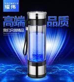 日本富氫水素水杯生成器高濃度負氫離子水杯電解健康玻璃養生杯-