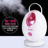熱噴蒸臉器排毒美容儀新款家用蒸臉儀臉部噴霧機納米補水加濕神器-可卡衣櫃