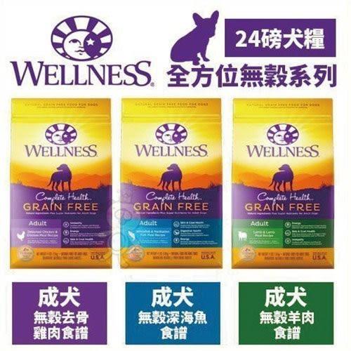 『寵喵樂旗艦店』Wellness寵物健康《全方位無穀系列 成犬-雞肉 深海魚 羊肉食譜》24磅