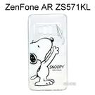 SNOOPY空壓氣墊軟殼 [紙飛機] ZenFone AR (ZS571KL) / Ares (ZS572KL) 史努比【正版授權】