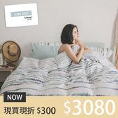 天絲™鋪棉被套床包組-雙人【多款任選】涼感 翔仔居家 100%tencel 萊賽爾纖維