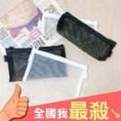 鉛筆盒 化妝包 收納袋 文具袋 鉛筆袋 大 網袋 文件袋 資料袋 透視網格筆袋【G023】米菈生活館