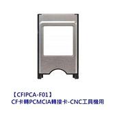 新風尚潮流 強銘 轉接卡 【CFIPCA-F01】 CF 轉 PCMCIA CNC車床 工具機 工業機台 FANUC