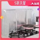 (5折)煤氣灶鋁箔隔油板炒菜防油濺擋板廚...