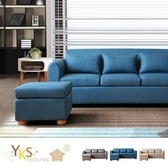【YKSHOUSE】宇治L型布沙發(三色可選)深藍色