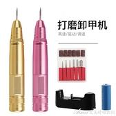 充電指甲打磨機打磨器磨甲器修甲刀電動修厚硬腳趾去灰指工具套裝 快速出貨