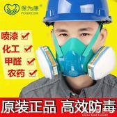 保為康防毒面具防塵口罩噴漆農藥甲醛粉塵化工氣體活性炭防護面罩 流行花園