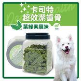 【力奇】卡司特 超效潔齒骨-葉綠素風味-短支(3.5cm)-800g/桶裝-420元 可超取 (D001G03)