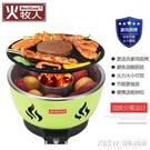 燒烤爐火牧人家用燒烤爐木炭戶外室內便攜燒烤架韓式烤肉爐子帶電吹風機『新佰數位屋』