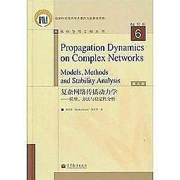 簡體書-十日到貨 R3Y【Propagation Dynamics on Complex Networks:Models,Me...