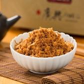 【南紡購物中心】【廣興肉脯】肉酥罐禮盒(共2盒)