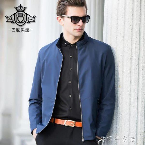 秋季純色立領茄克男士外套男裝拉鏈上衣休閒夾克男薄款 千千女鞋