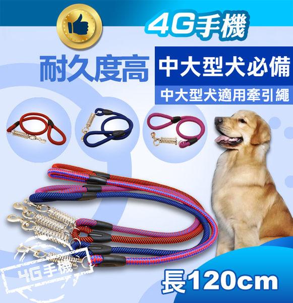 小中大型犬 編織尼龍 牽引繩 牽繩 牽引帶 遛狗繩 緩衝彈簧 寵物用品 1.0X120CM 【4G手機】