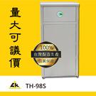 【熱門商品】TH-98S 回收桶/回收架/垃圾桶/分類箱/回收站/旅館/酒店/俱樂部/餐廳/銀行/MOTEL/遊樂場