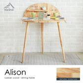 【馬來西亞Shen shan木作】Alison艾利森木作簡約系列餐桌/H&D東稻家居
