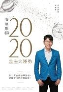 二手書博民逛書店 《安格斯2020星座大運勢》 R2Y ISBN:9571087807│尖端出版Sharp Point Press