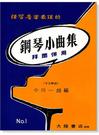 鋼琴譜 P303.鋼琴小曲集【1】拜爾併用--練習音樂表現的【小叮噹的店】