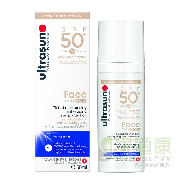 【ultrasun優佳】優佳修顏防曬霜(象牙白)SPF50+ PA++++(50ml/罐)x1罐
