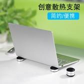 筆記本散熱墊電腦支架托增高硅膠蘋果macbook桌面腳墊pro底座墊高墊腳air散熱器便攜式簡約架子mac